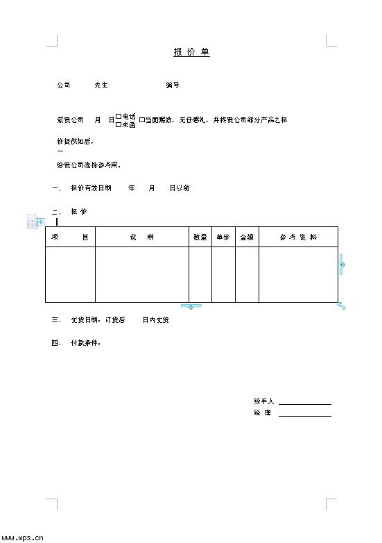 报价单(1)模板免费下载