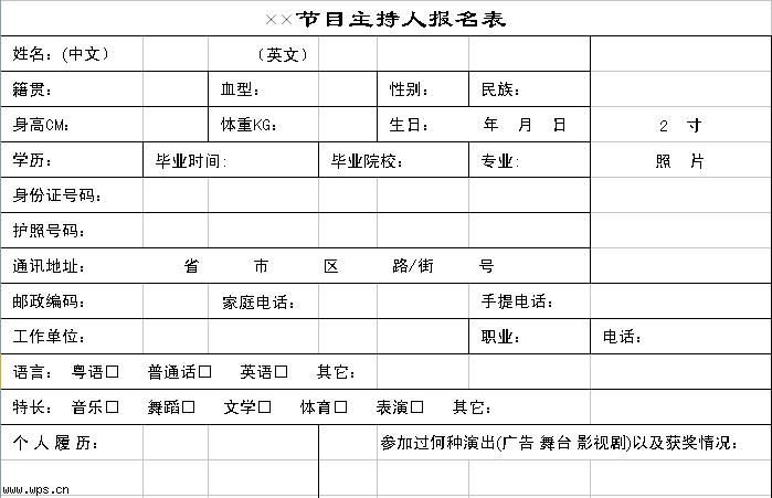 节目主持人报名表