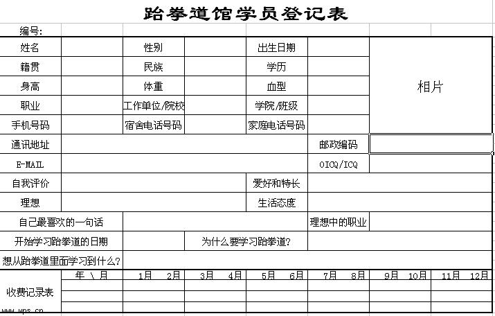 跆拳道馆学员登记表模板免费下载