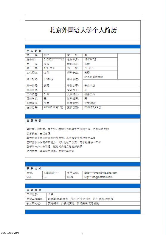 北京外国语大学个人简历(应届生)图片