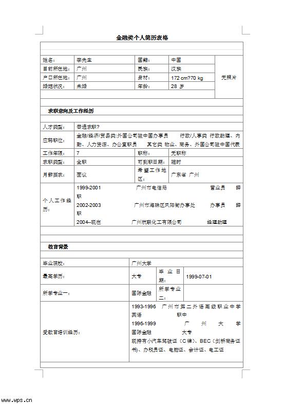 金融类个人简历表格模板免费下载图片