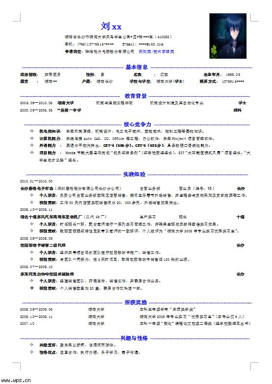 采购类技术管理类简历模板免费下载_17575- wps在线图片