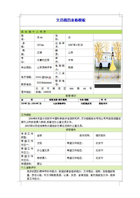 文员简历表格模板模板免费下载