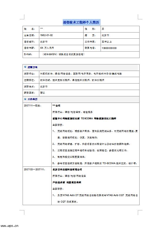 通信技术工程师个人简历模板免费下载