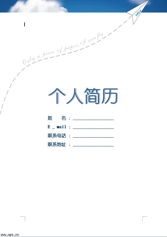 纸飞机简历封面模板免费下载_13320- wps在线模板图片