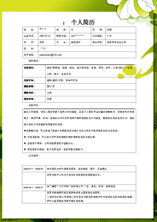 word策划书封面模板