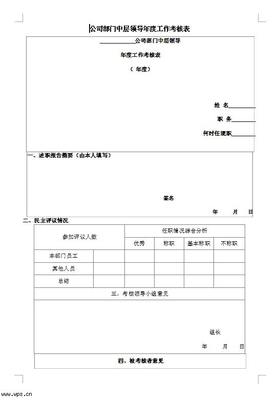 公司部门中层领导年度工作考核表模板免费下载