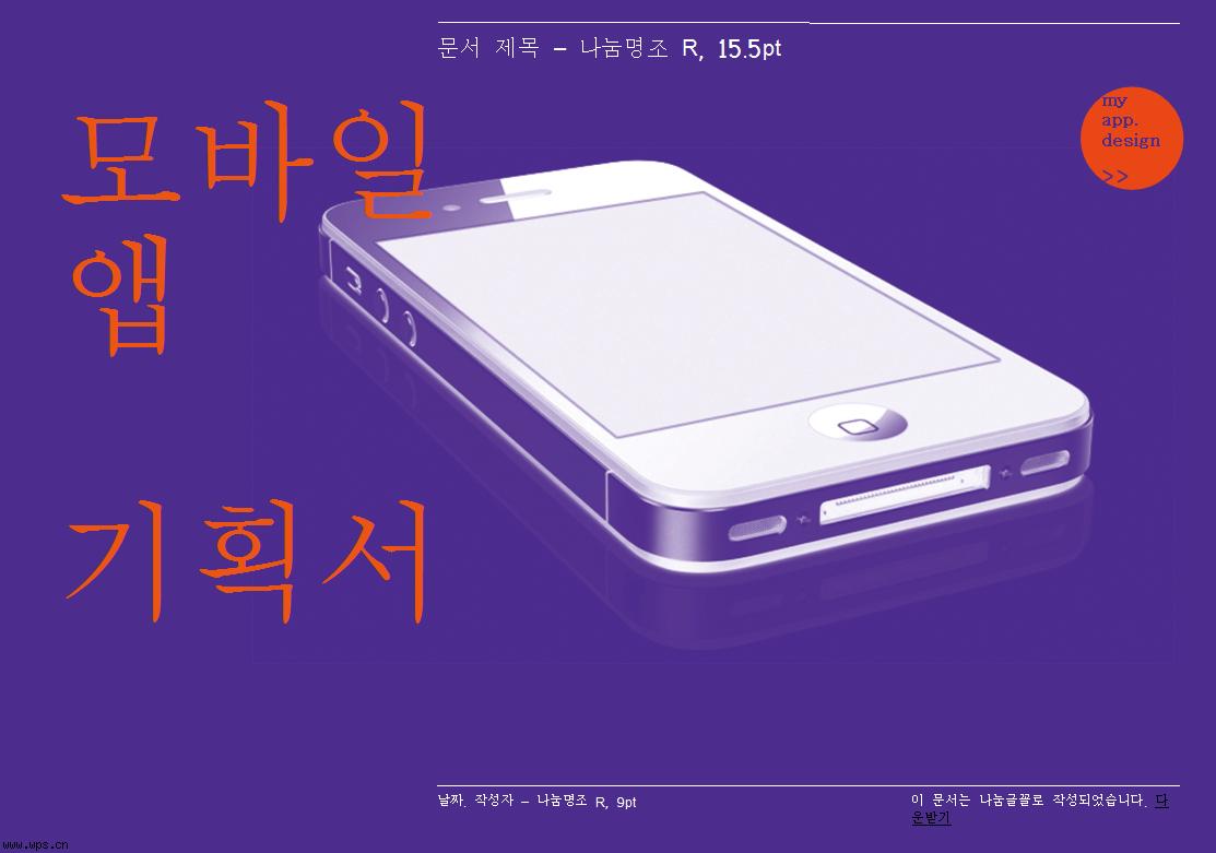 韩国手机广告ppt 模板免费下载_ 18682 - wps在线模板图片