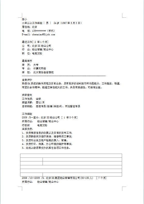 电脑文秘专业简历范文模板免费下载图片