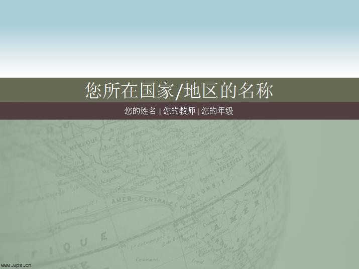 地理特征课件模板免费下载