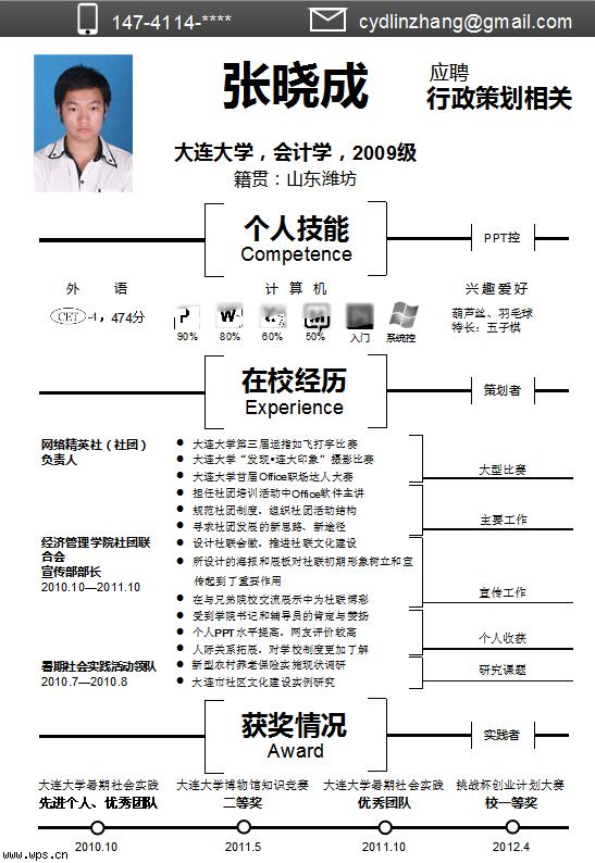 204号作品:张晓成的个人简历模板免费下载_19471- wps图片
