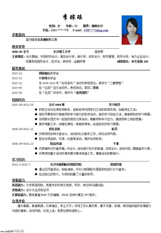 320号李琼瑶个人简历模板免费下载图片