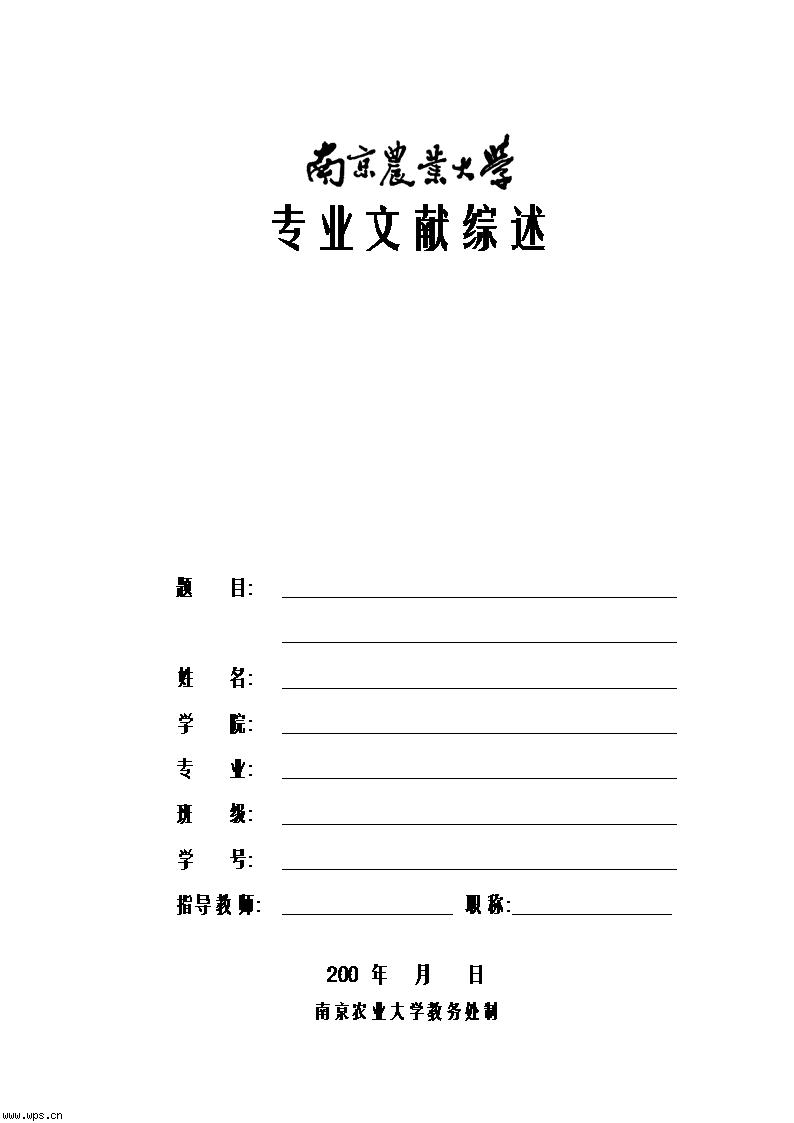 南京农业大学论文开题报告模板免费下载