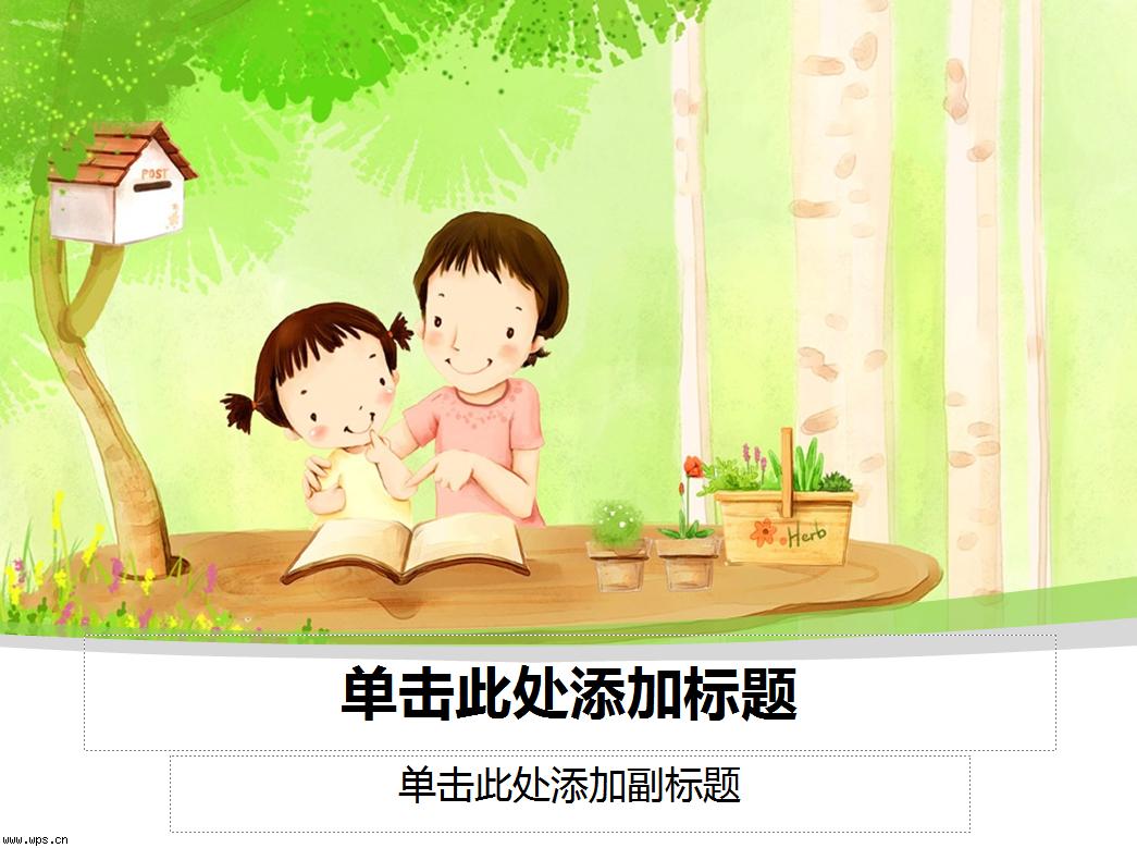 卡通版母亲节模板模板免费下载