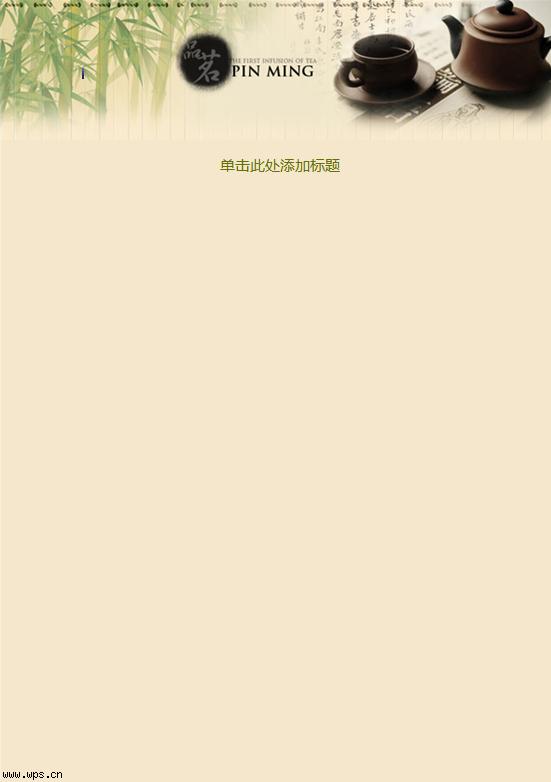 word背景图片淡雅素材_word背景图片淡雅素材画法