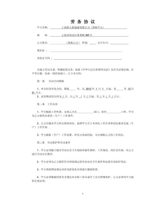 >> 文章内容 >> 劳务协议范本3篇  劳动合同,劳务合同和聘用协议书的图片