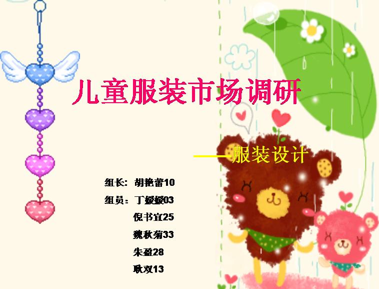 儿童服装市场调研模板免费下载