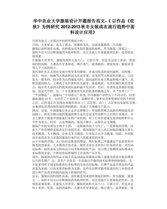 华中农业大学服装设计开题报告范文《