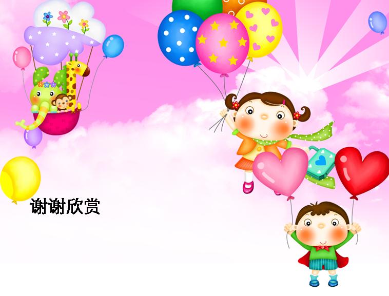 动漫儿童气球ppt模板免费下载