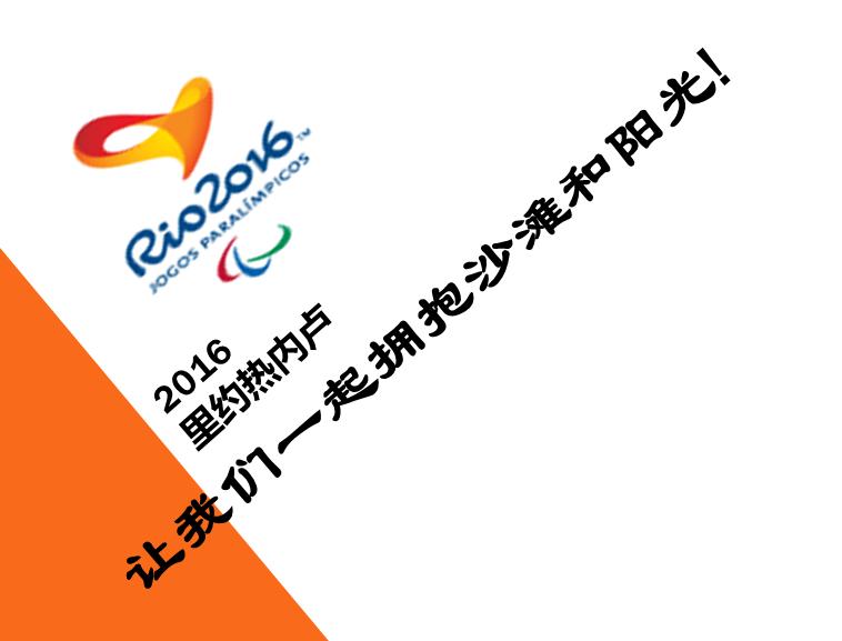 2016奥运会ppt模板模板免费下载
