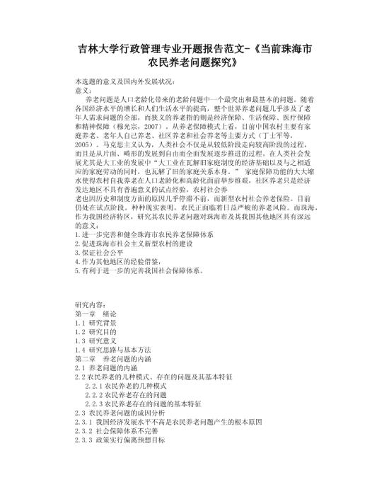 吉林大学行政管理专业开题报告范文《当前珠海市农民