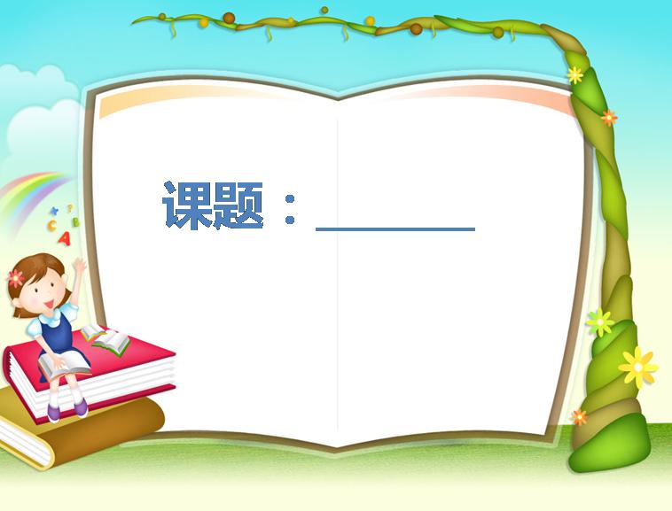 小学教师课件ppt模板模板免费下载