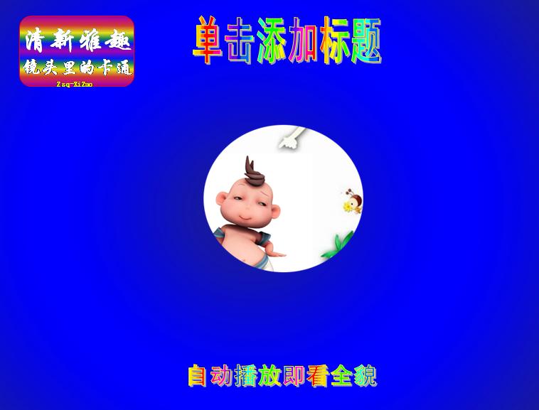[ppt背景]动感雅趣的卡通表演模板免费下载_60930