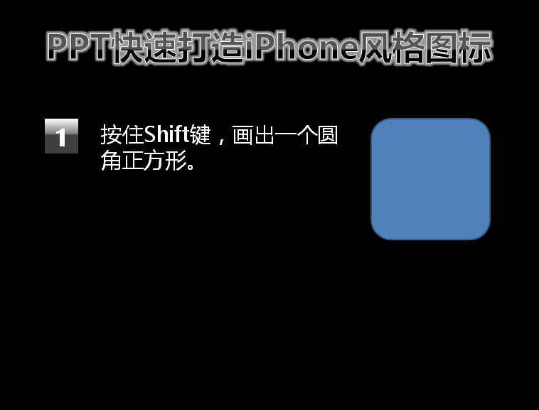 ppt打造iphone图标模板免费下载