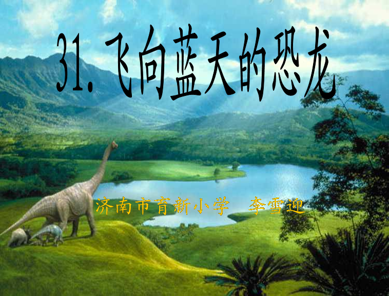 飞向蓝天的恐龙模板免费下载