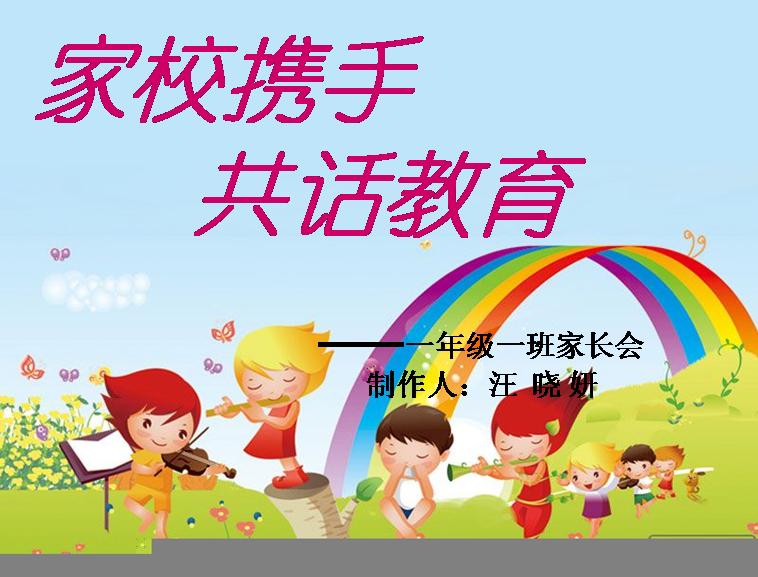 可爱 幼儿园 幻灯片