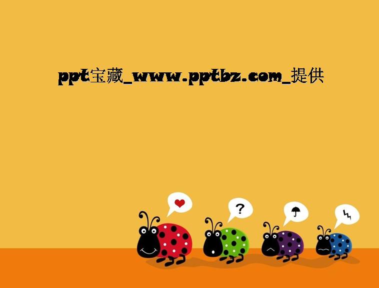 卡通小羊(超可爱) 支持格式:ppt wpp 文件大小: