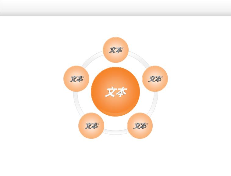 常用ppt圆形图表模板免费下载