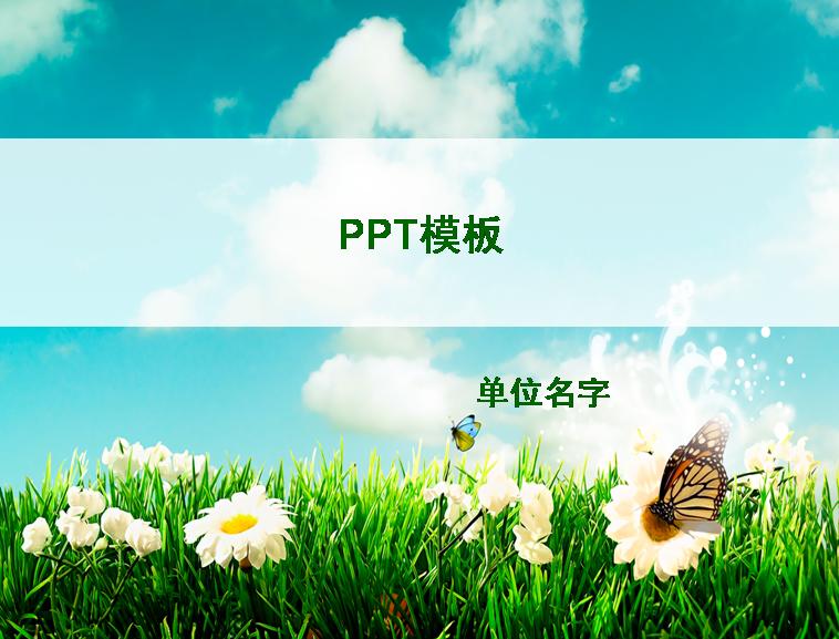 蝴蝶花草幻灯片模板_模板免费下载