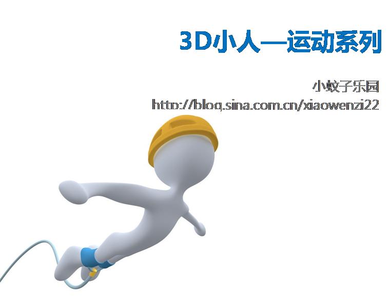 3d小人运动系列 支持格式:ppt