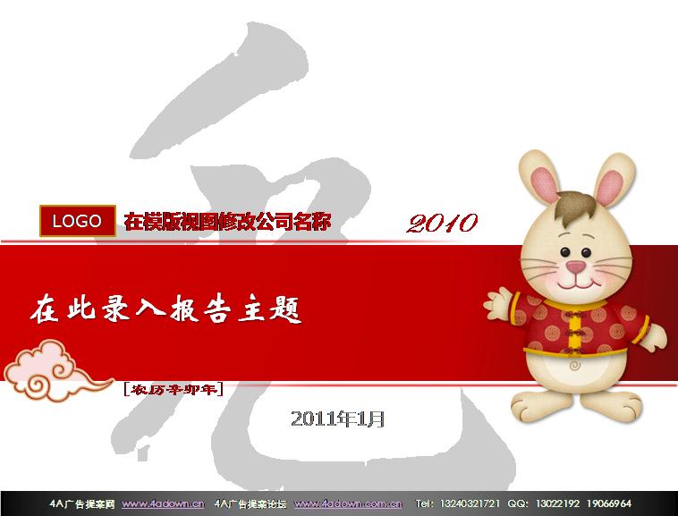 2011春节喜庆ppt模板模板免费下载_64545- wps在线模板