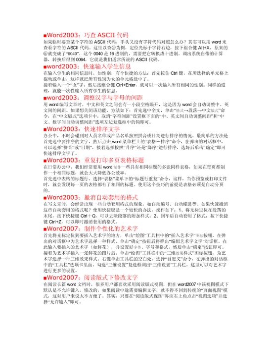 word秘籍大全模板免费下载