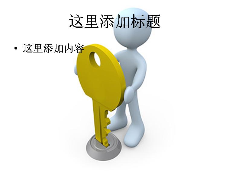 3d小人物开锁图片素材ppt教程模板免费下载