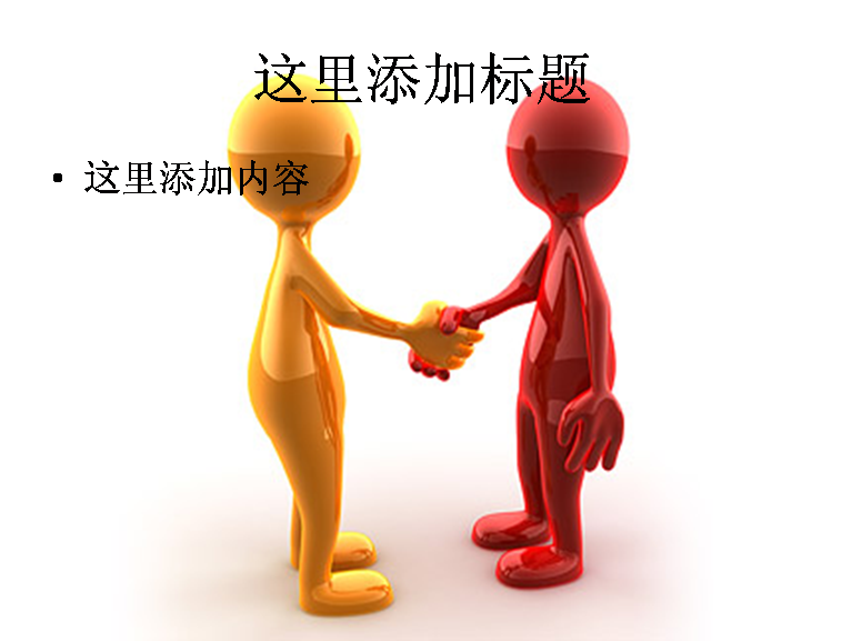 3d小人物握手图片素材ppt教程模板免费下载
