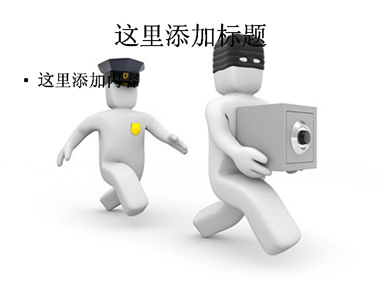 3d小人物警察与小偷图片素材ppt教程