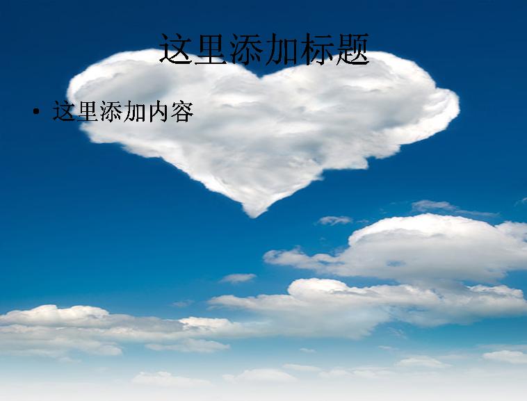 心形云朵图片素材ppt教程