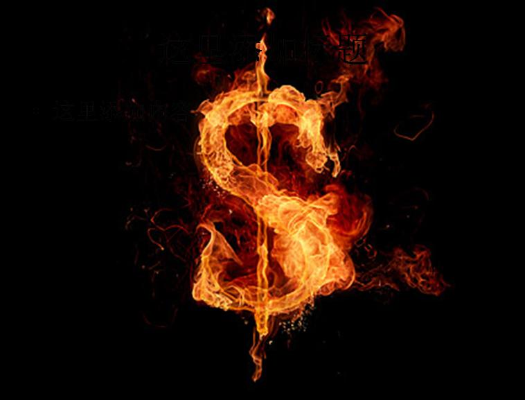 燃烧的金钱符号图片素材-2ppt教程