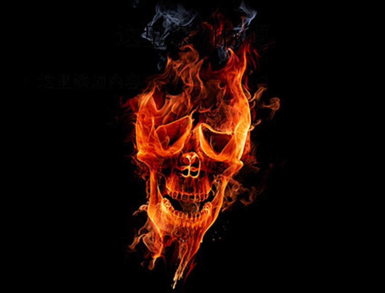 燃烧的骷髅头图片素材ppt教程