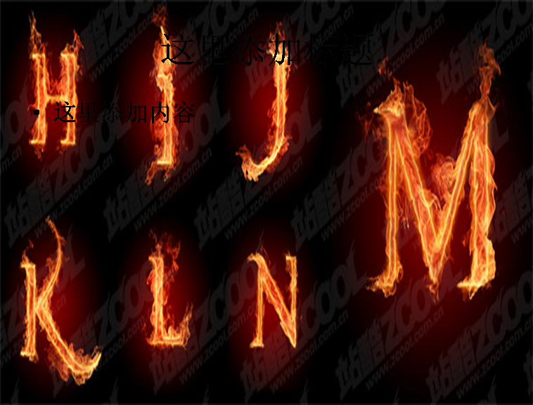 燃烧着的英文字母图片素材-h-nppt教程