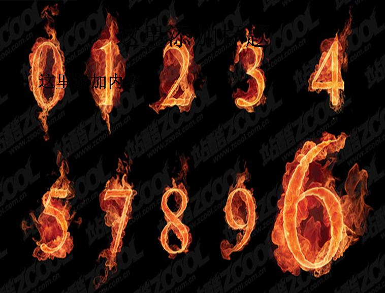 燃烧着的阿拉伯数字图片素材ppt教程