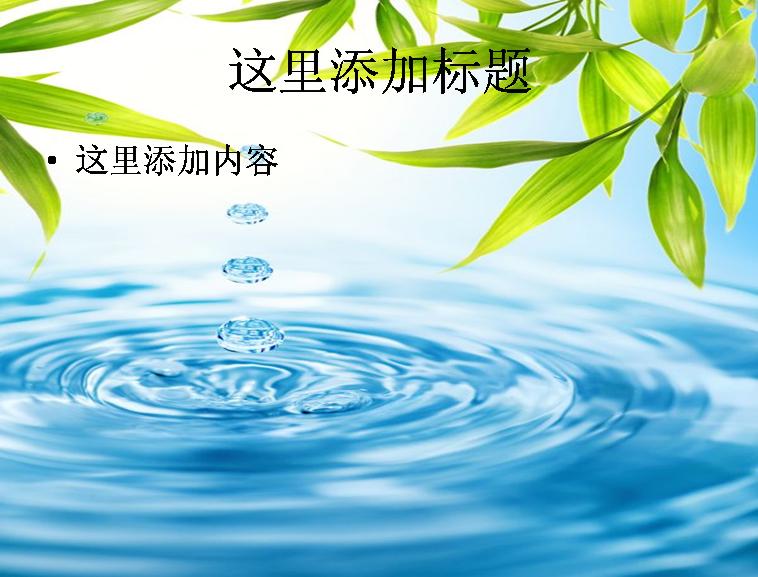 绿叶水滴涟漪高清图片ppt教程