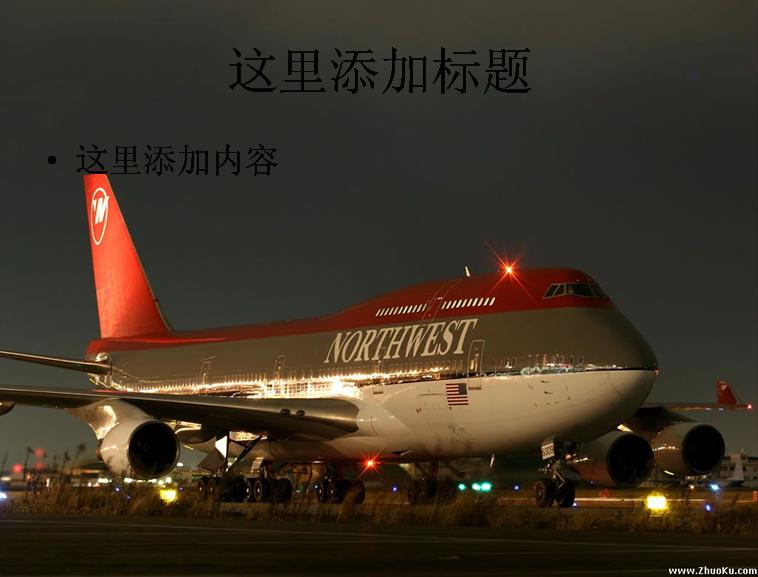 民用航空飞机模板免费下载
