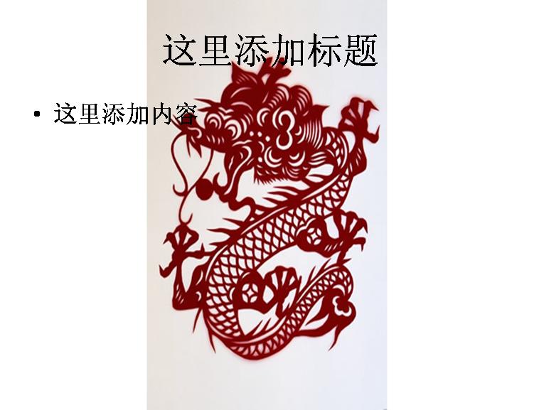 中国龙剪纸图片模板免费下载