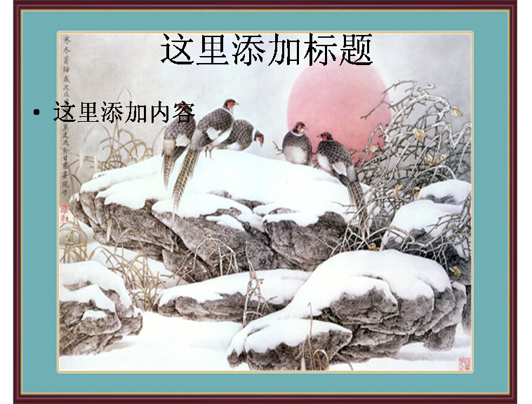 国画雪景高清图片
