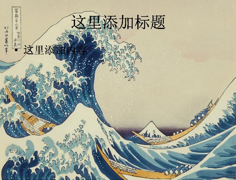 手绘海浪图片