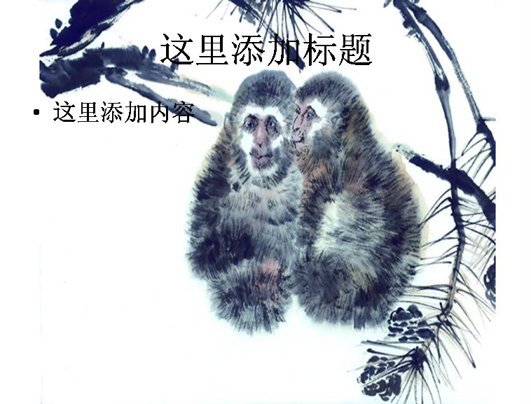 水墨猴子素材图片模板免费下载